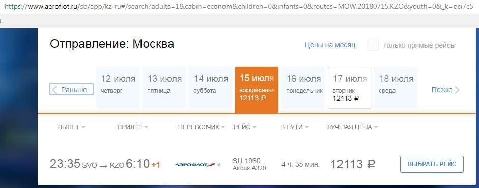 Скриншот с сайта aeroflot.ru