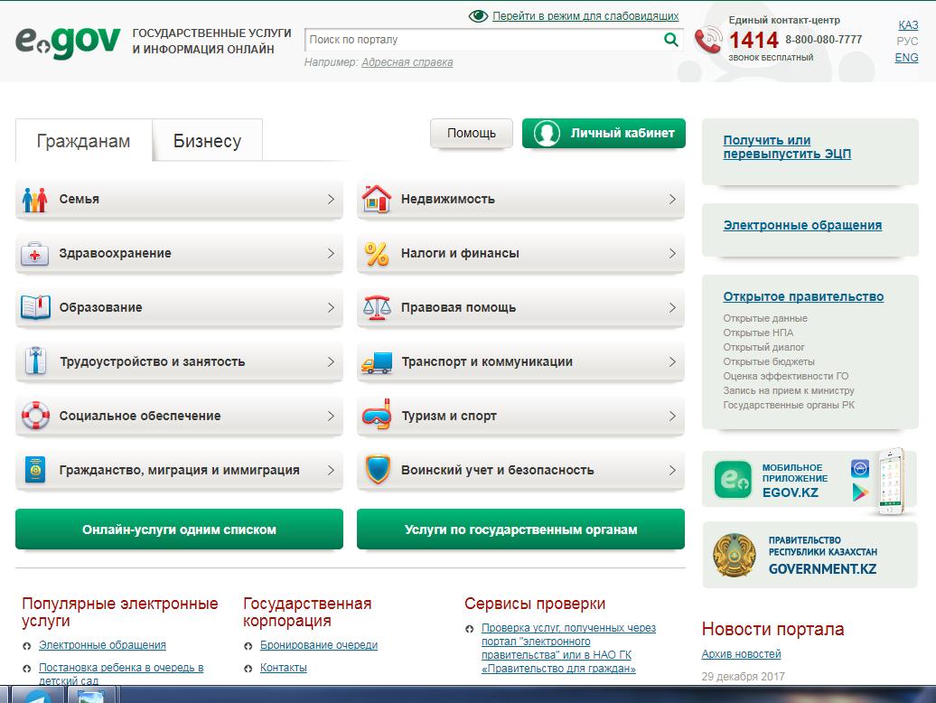 Сайт Электронного правительства