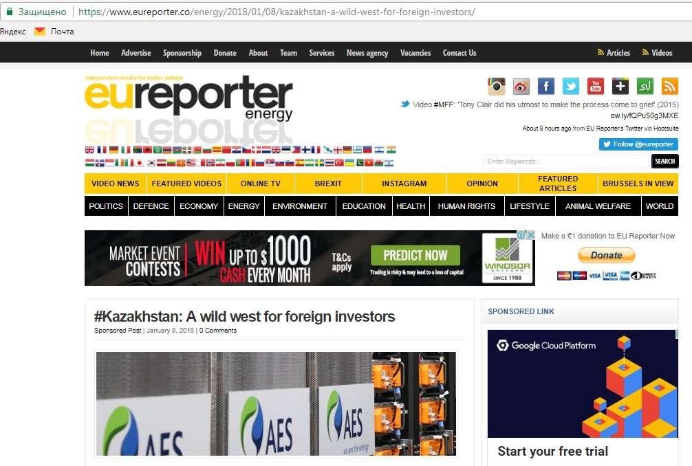Скриншот с сайта eureporter.co