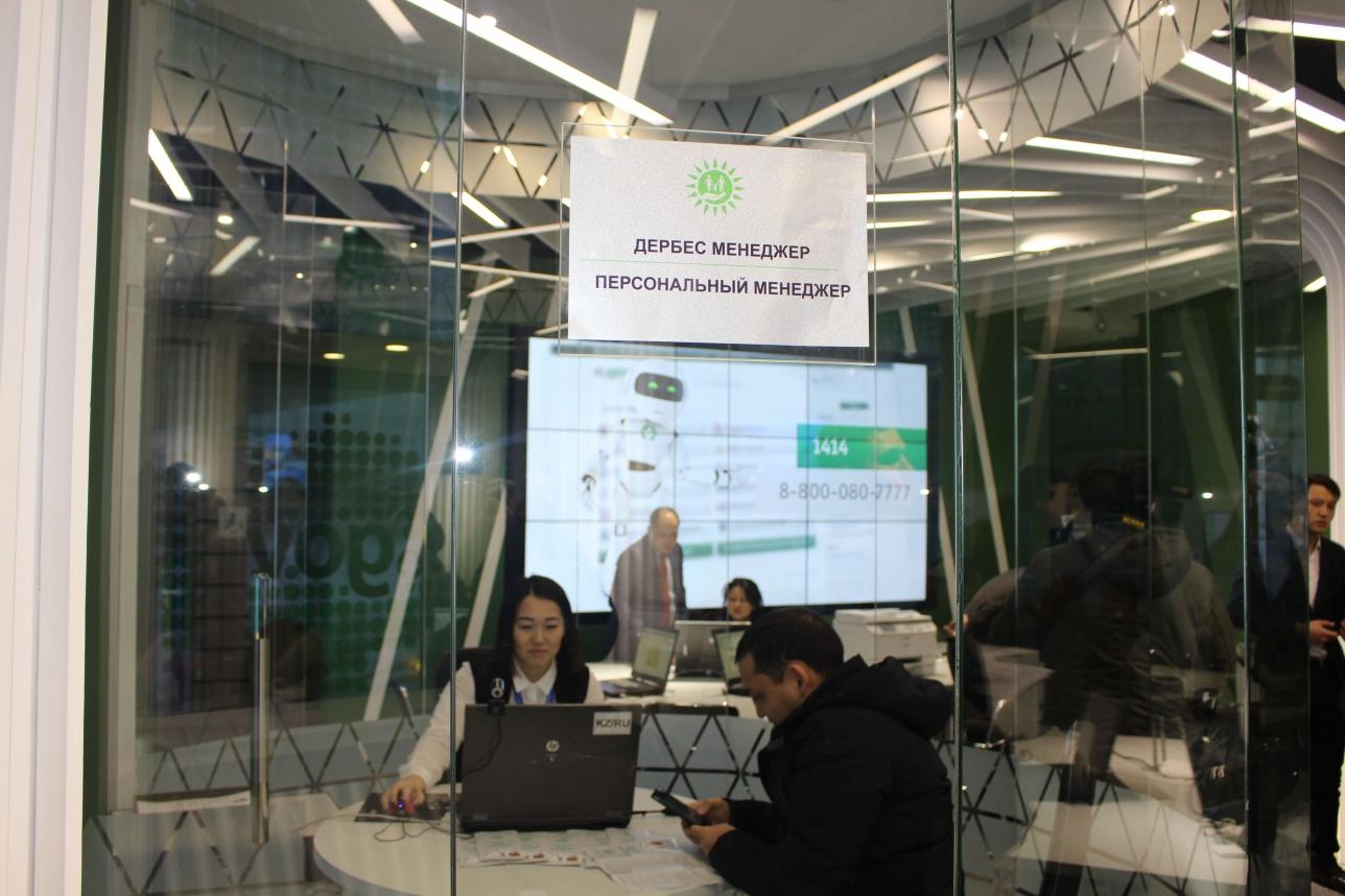 Кабинет персонального менеджера в цифровом ЦОНе