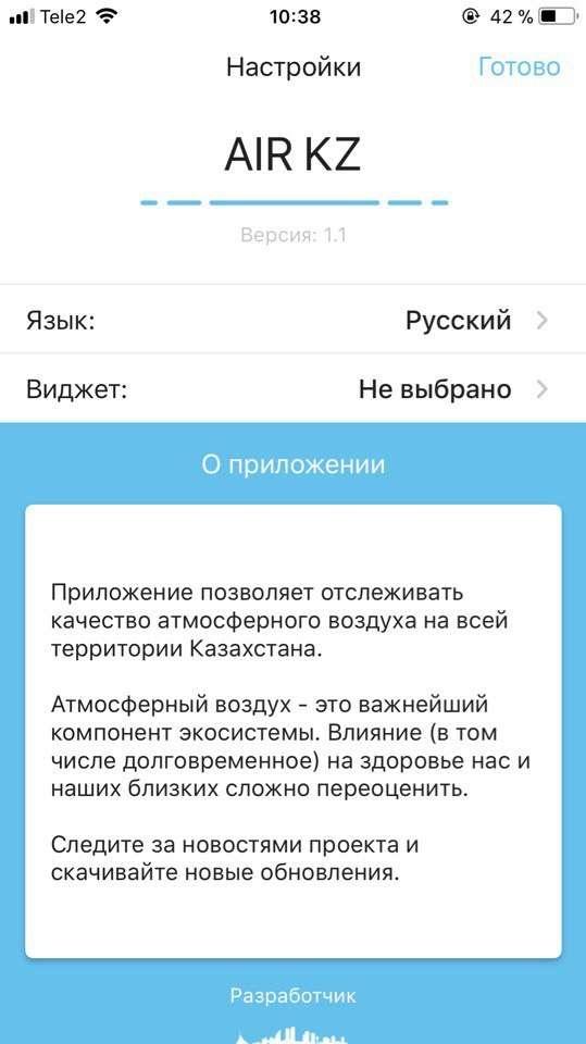 Мобильное приложение AirKz