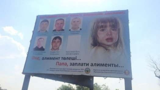 Фото алиментщиков разместили на билбордах в Актюбинской области