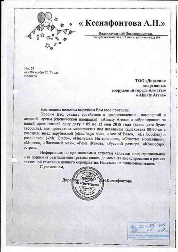 """Копия запроса, отправленного в """"Алматы Арена"""""""