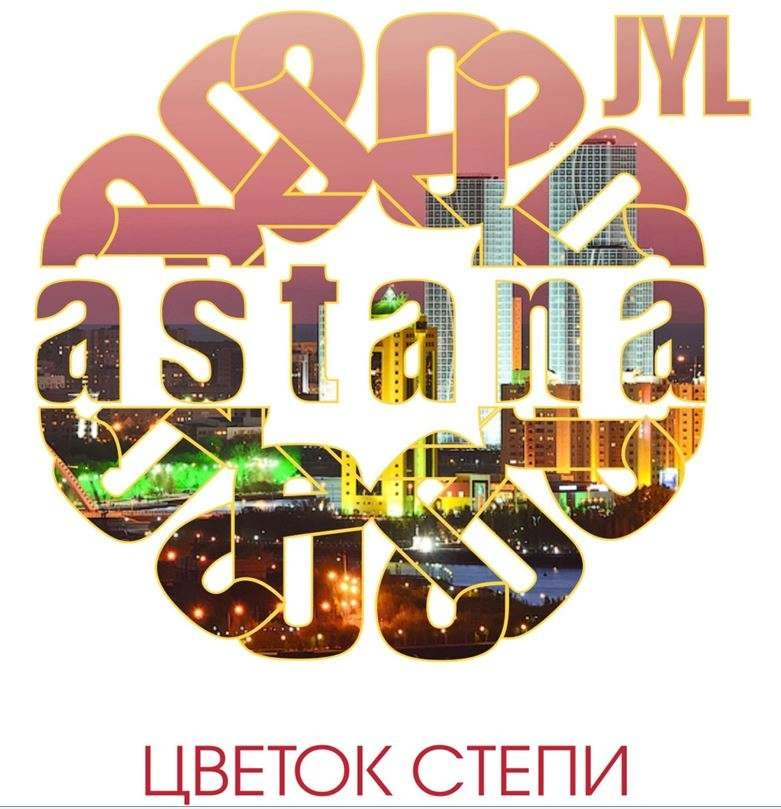 Конкурсная работа № 39. Творческая Группа Малевич, автор: Айгерим Карибаева