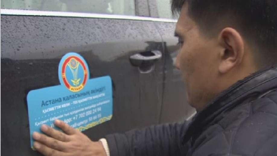 Специальная наклейка на служебные авто акимата Астаны