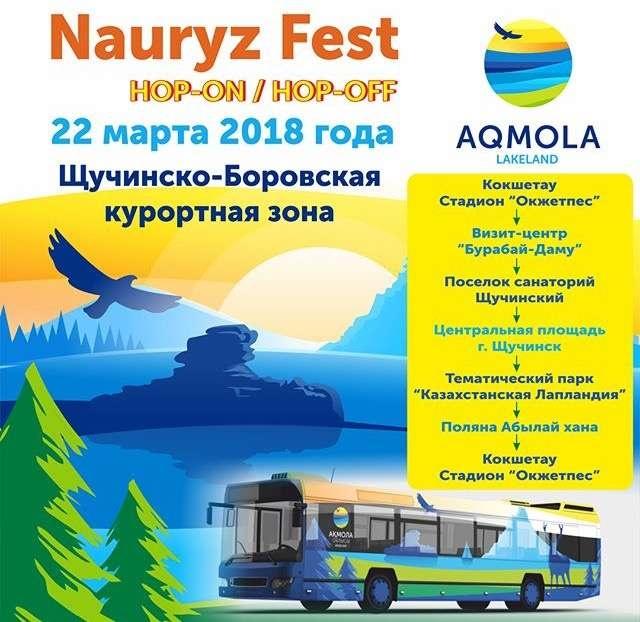 На Наурыз в Бурабае запустят бесплатные автобусы для туристов