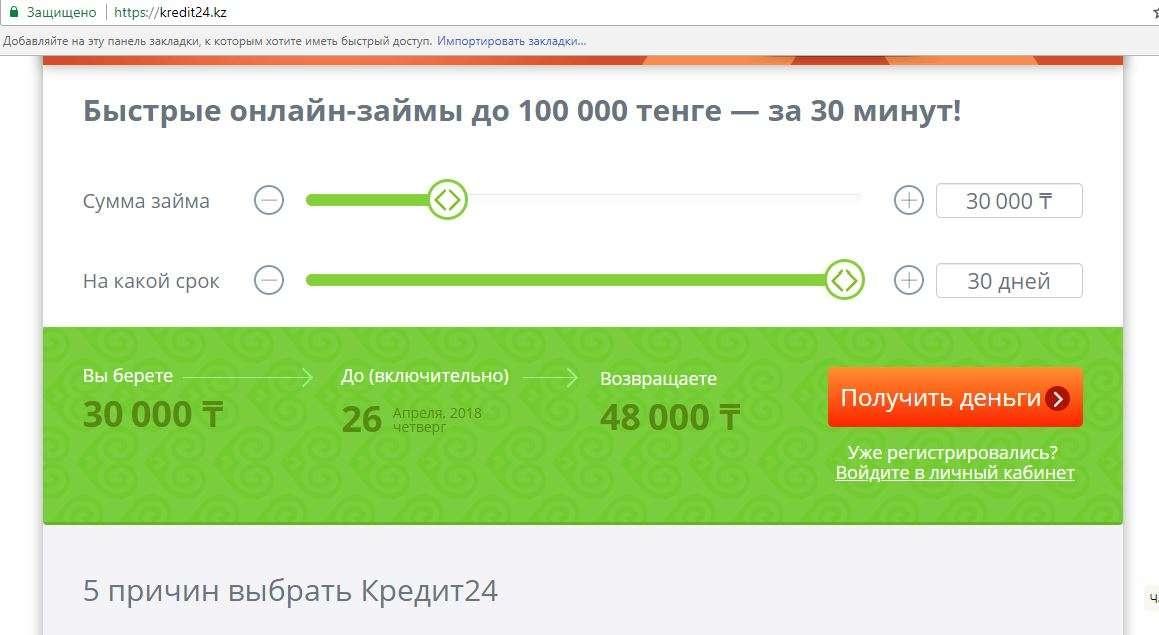 """Пример кредитного калькулятора на сайте компании """"Кредит24"""""""