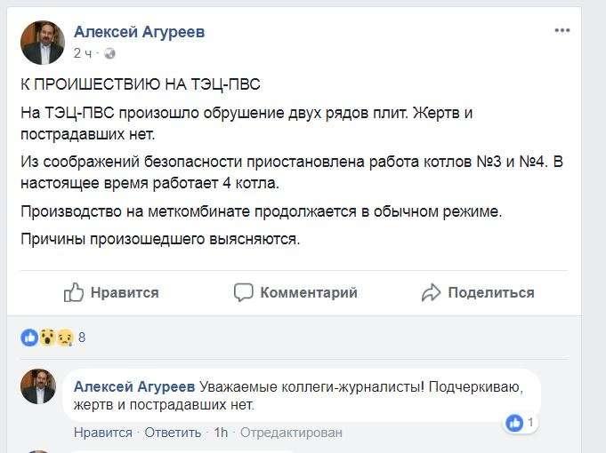 Скриншот со страницы Агуреева в Facebook