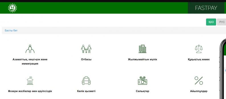 Онлайн-сервис fastpay.kz