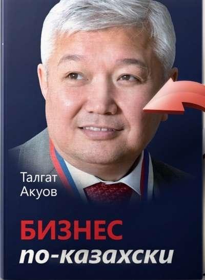 """Подозреваемый в мошенничестве глава ОО написал книгу """"Бизнес по-казахски"""""""