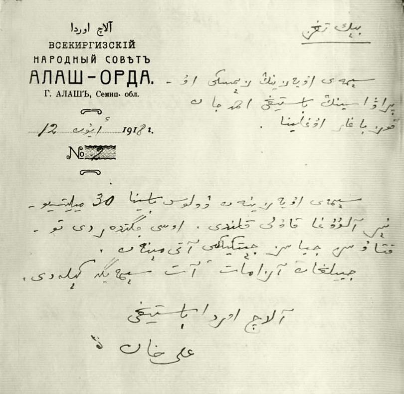 Распоряжение председателя Алаш-Орды