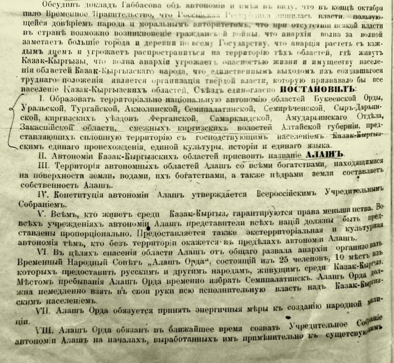 Постановление об образовании национальной автономии Алаш