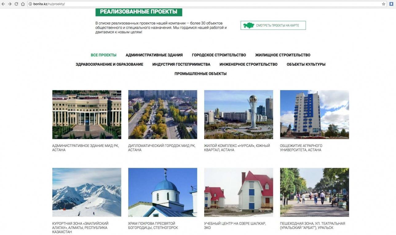 """В списке """"реализованных проектов"""" – курортная зона """"Заилийский Алатау"""" ценой $ 1,5 млрд с 84 горнолыжными трассами. Скриншот сайта Bonita Engineering"""