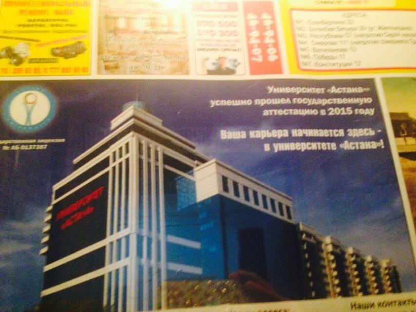 """Рекламное объявление университета """"Астана"""" в кабинах лифтов столицы"""