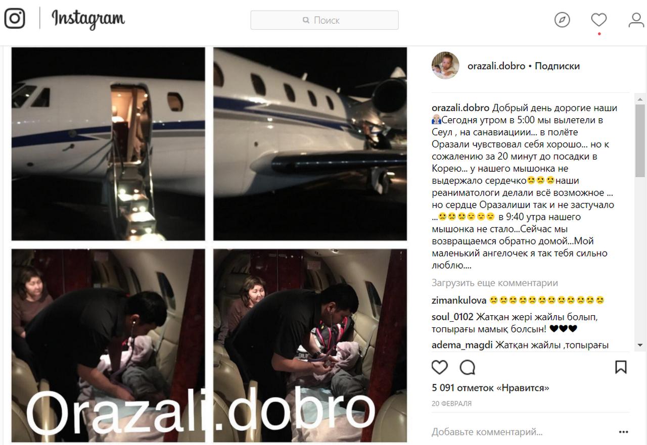 Скриншот со страницы Orazaly.dobro в Instagram