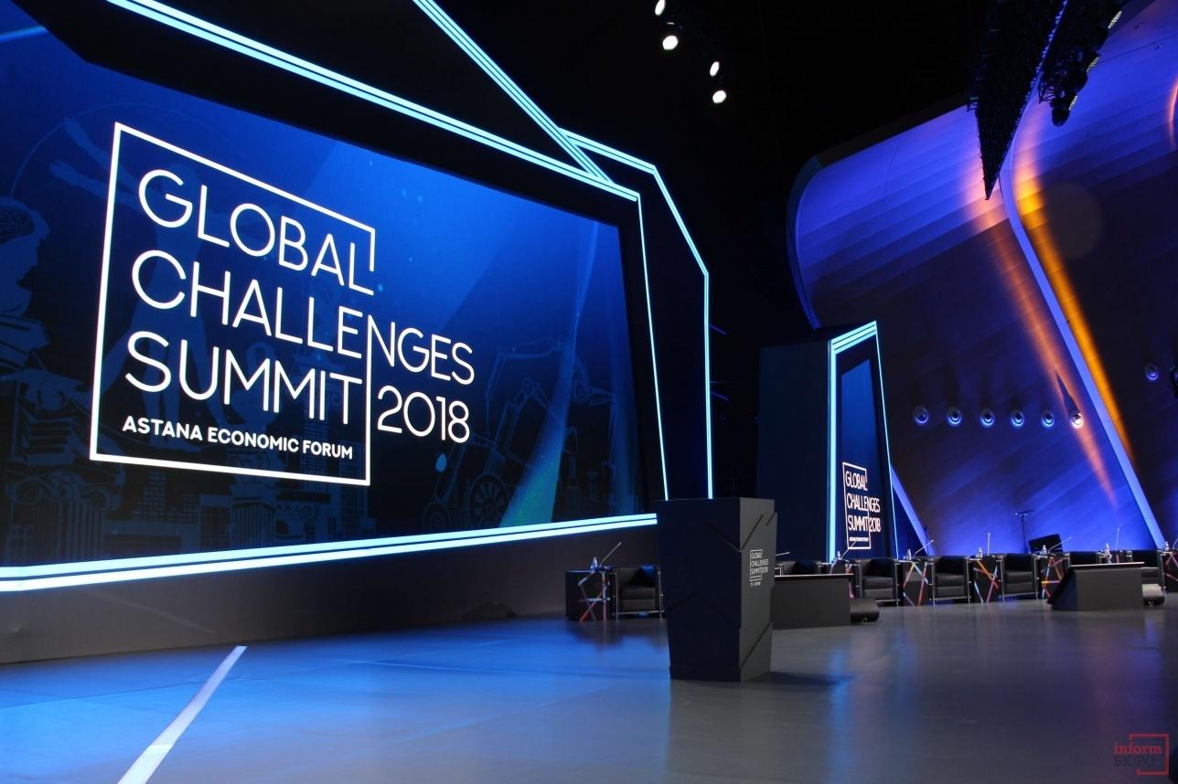 Астанинский экономический форум Global Challenges Summit
