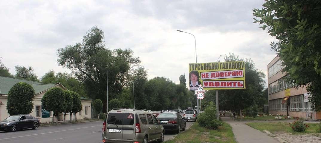 Из-за этого билборда в суде Талдыкоргана рассмотрели сразу два дела