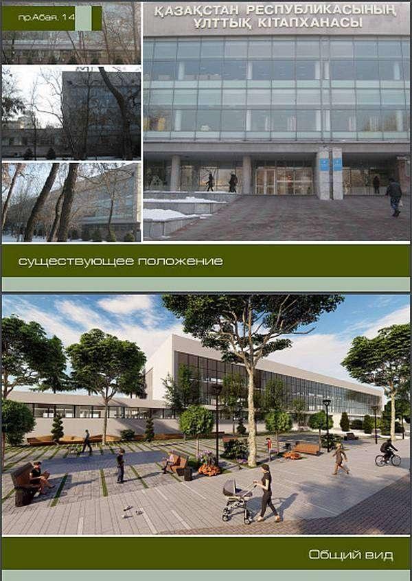 Здание библиотеки тоже приведут в порядок