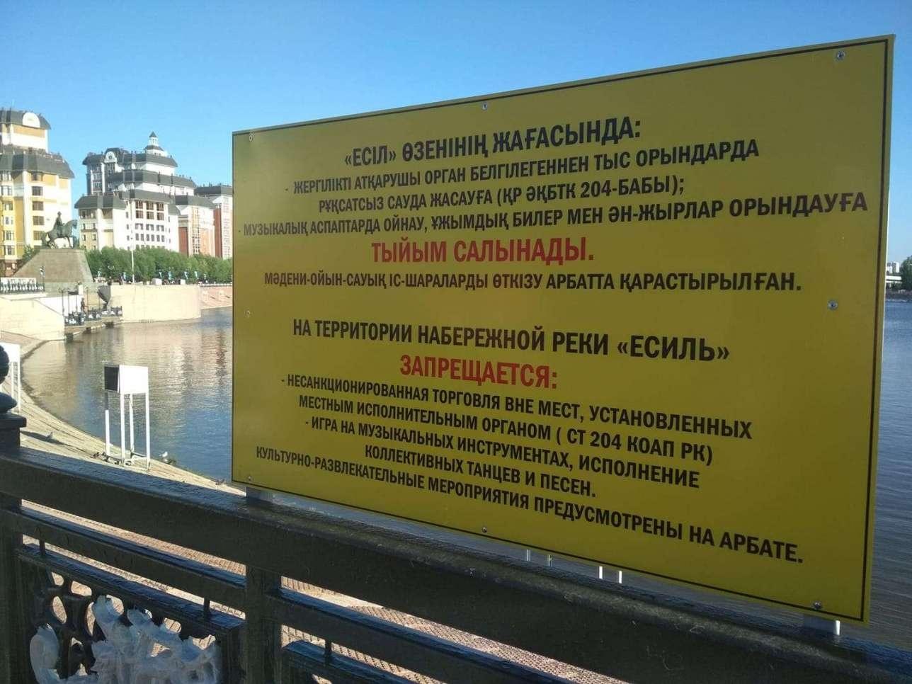 Табличка на набережной в Астане