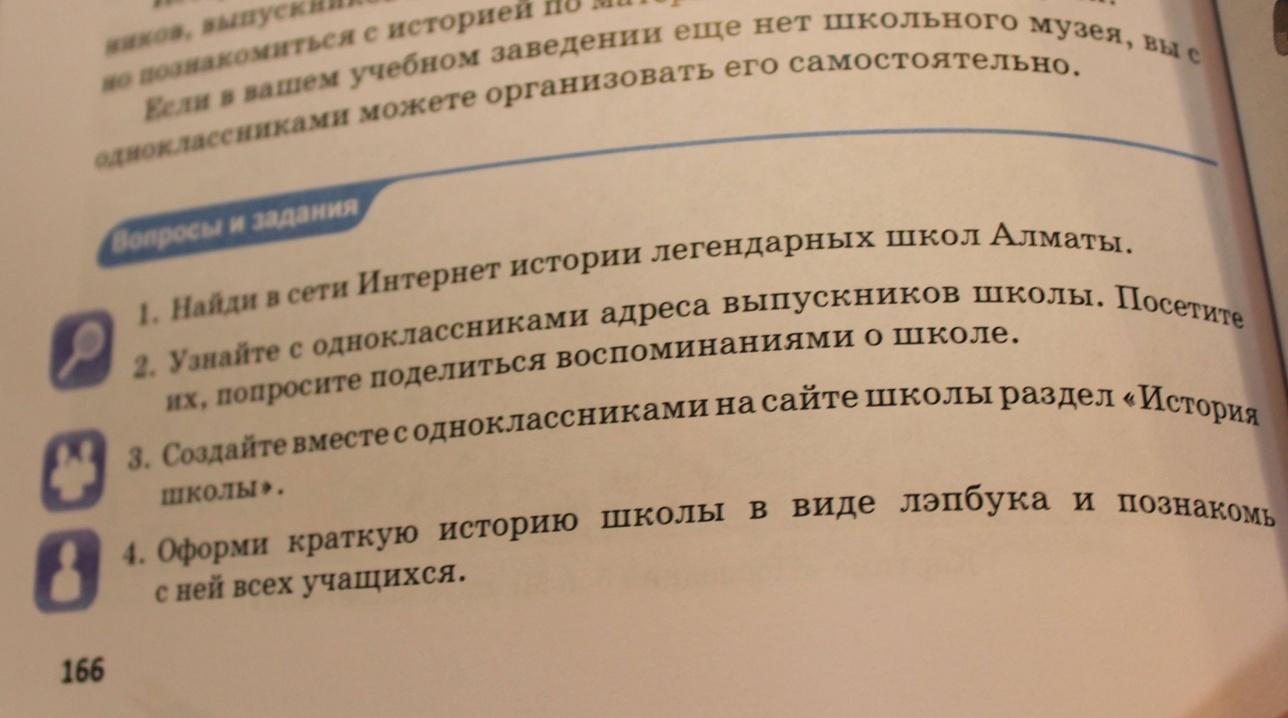 Учебник по краеведению (Алматы)