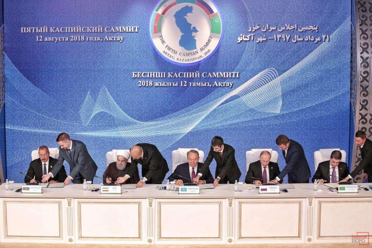 Подписание конвенции в Актау