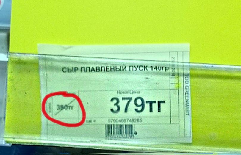 Установленная скидка в супермаркете