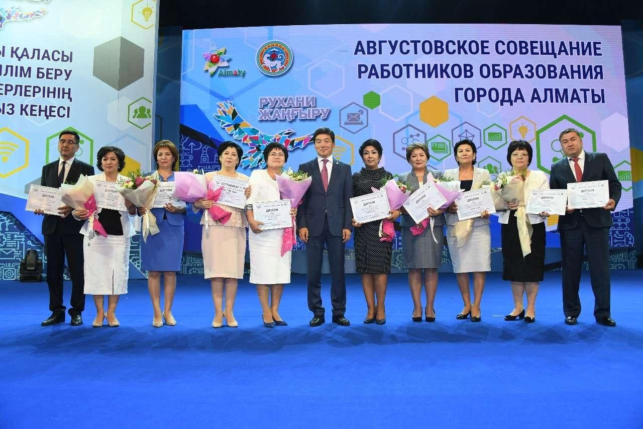 Аким Алматы Бауыржан Байбек с учителями на августовском совещании работников образования