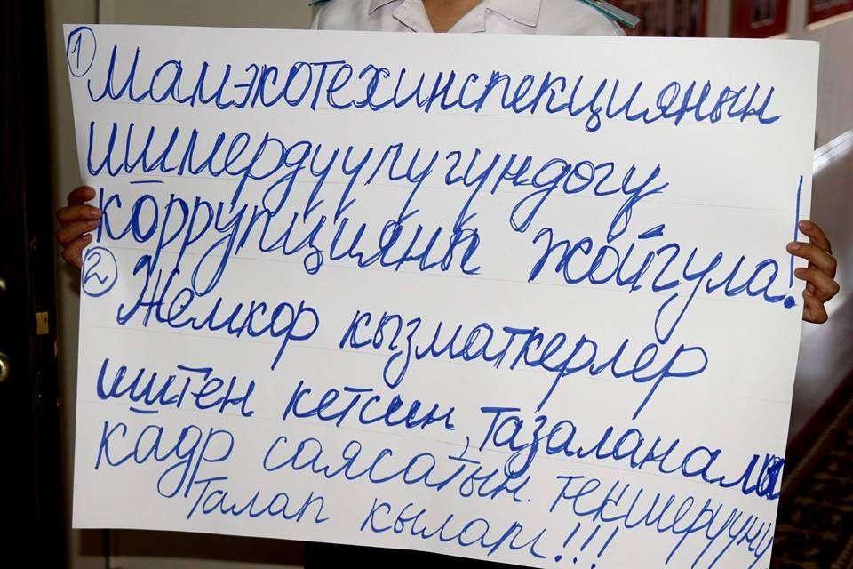 """Плакат призывает """"очищаться от коллег-коррупционеров"""""""