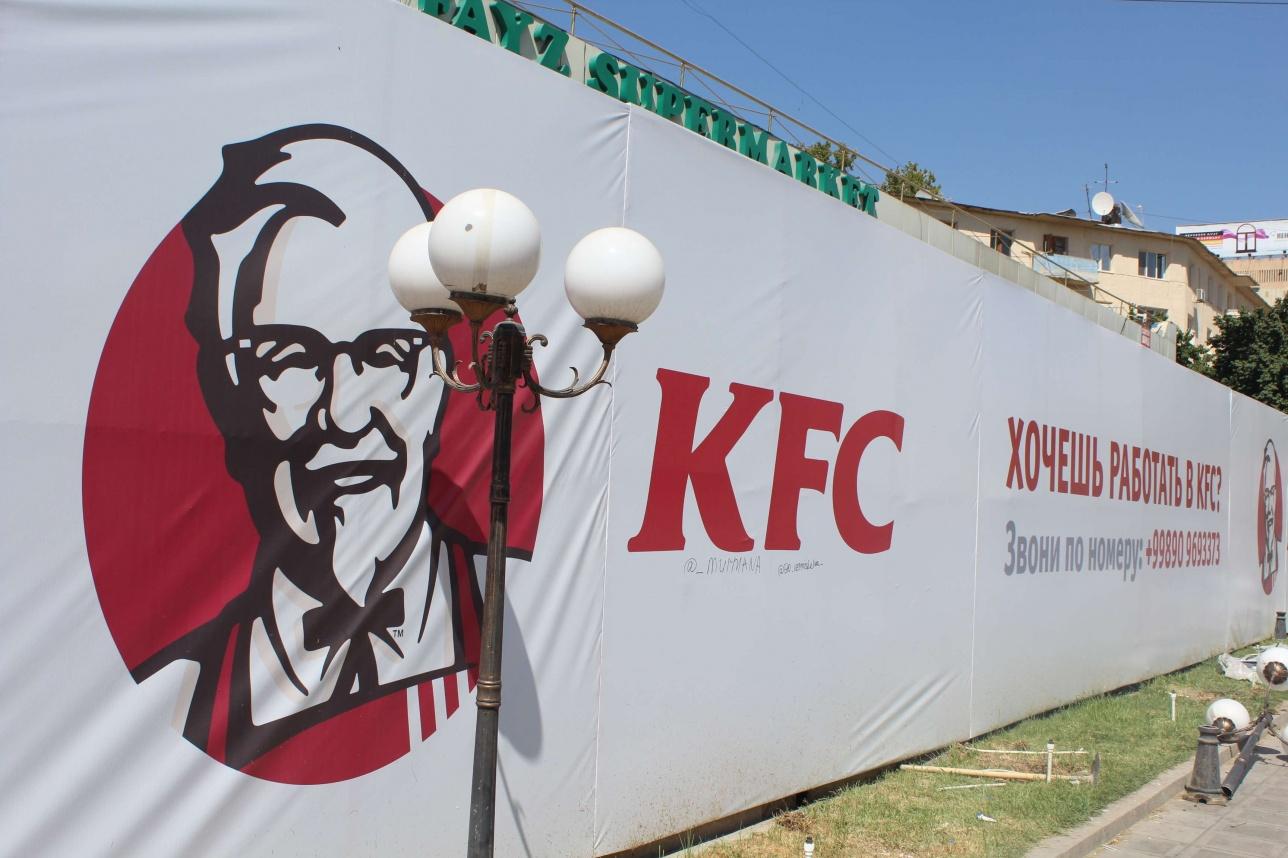 Өзбекстанда жуырда KFC франшизасының алғашқы рестораны ашылады