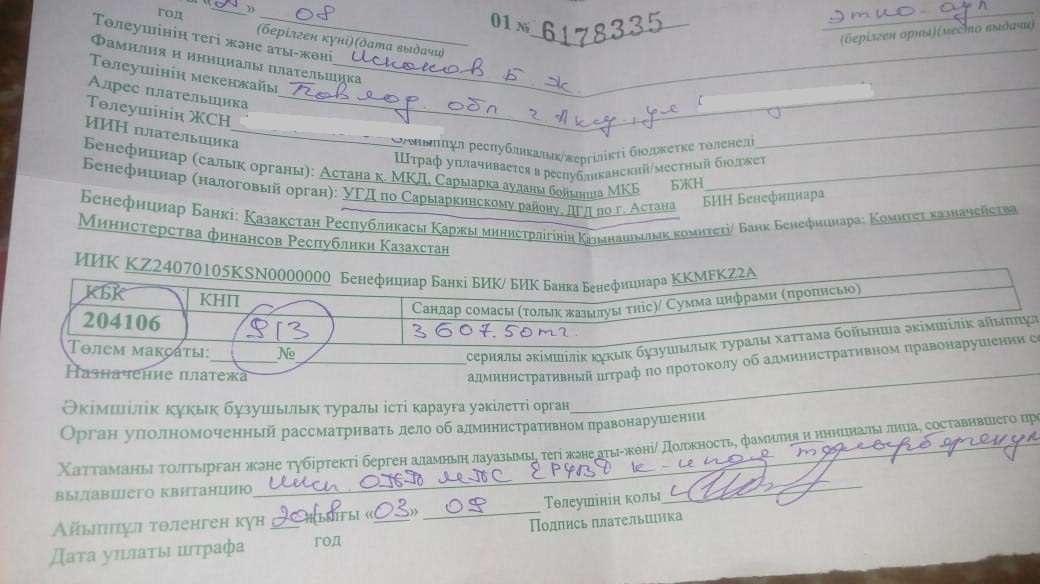Протокол о наложении штрафа