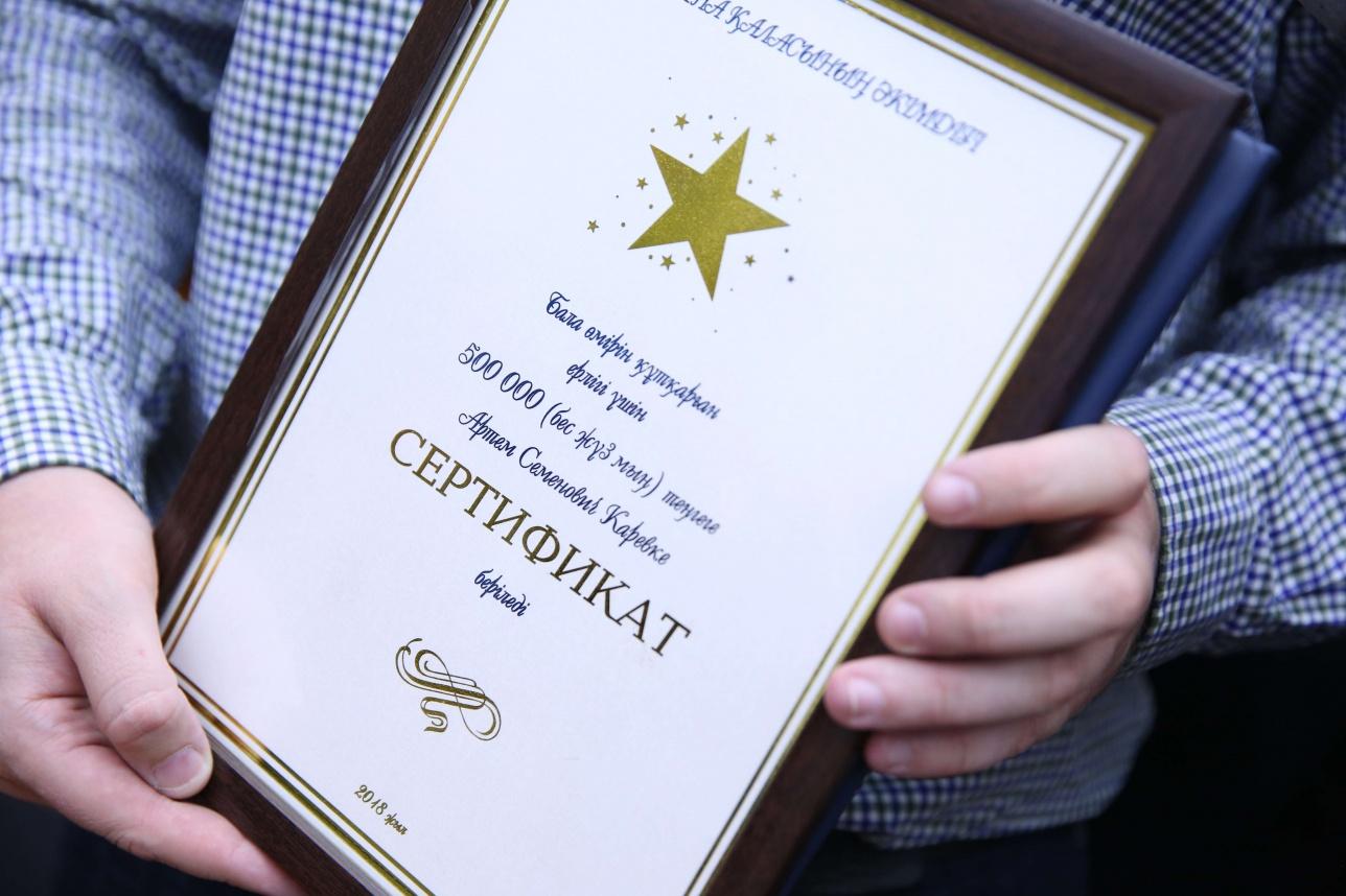 Сертификат на 500 тысяч тенге