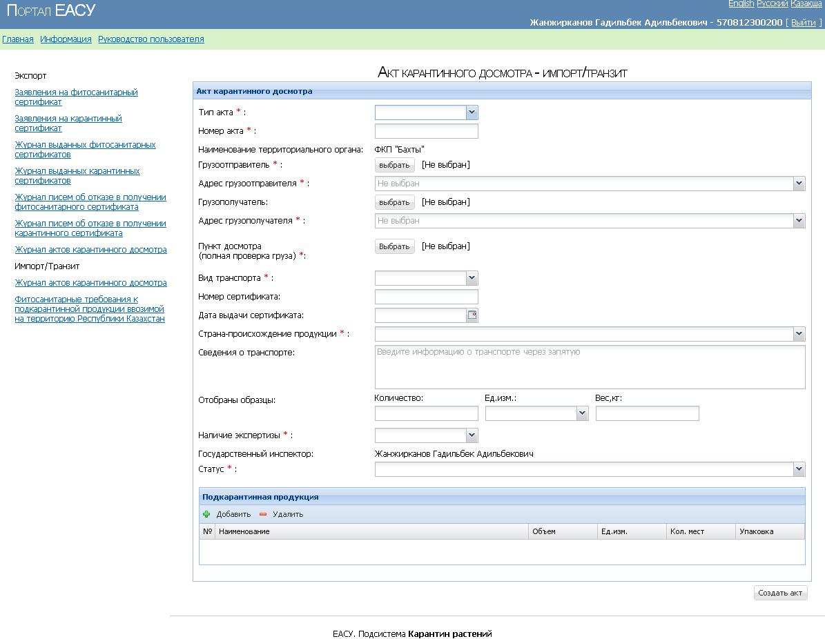 Интерфейс Единой автоматизированной системы управления АПК РК