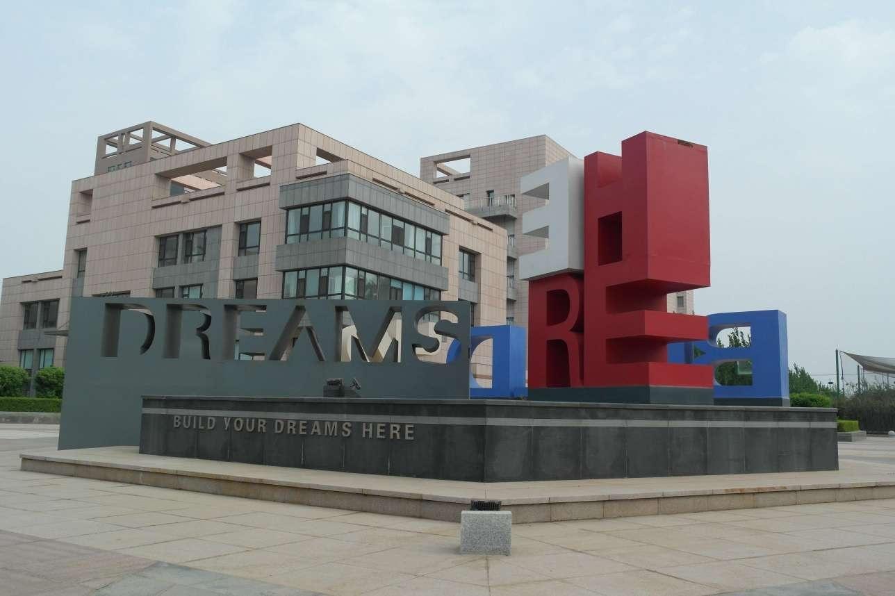Академия промышленных технологий в Харбине