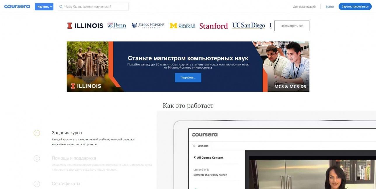 Главная страница сайта Coursera.org