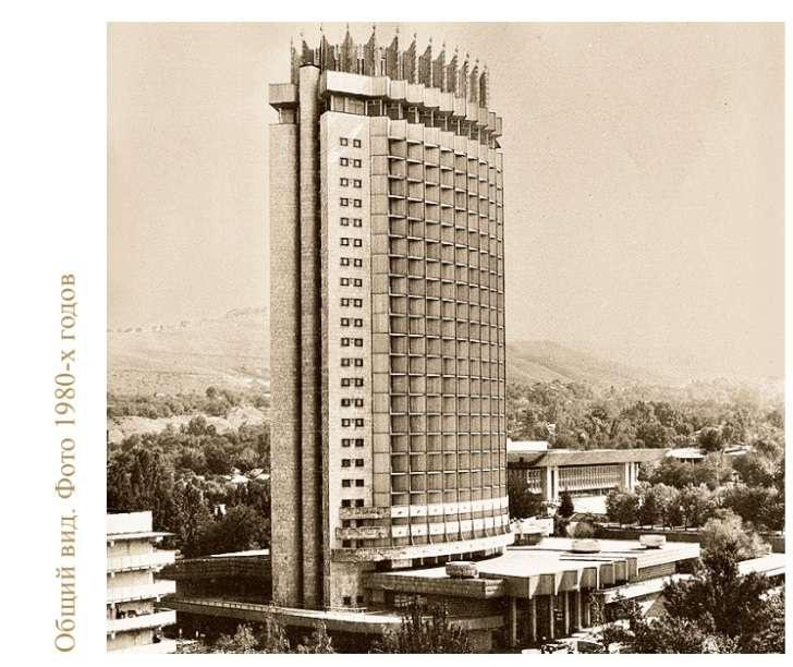 """Гостиница """"Казахстан"""" 70-е"""