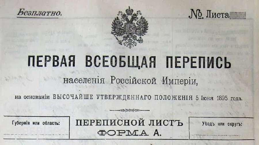 1897 жылғы Ресей империясының санақ қағазы