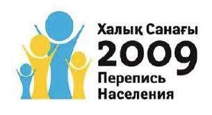 Қазақстанның 2009 жылғы халық санағының белгісі