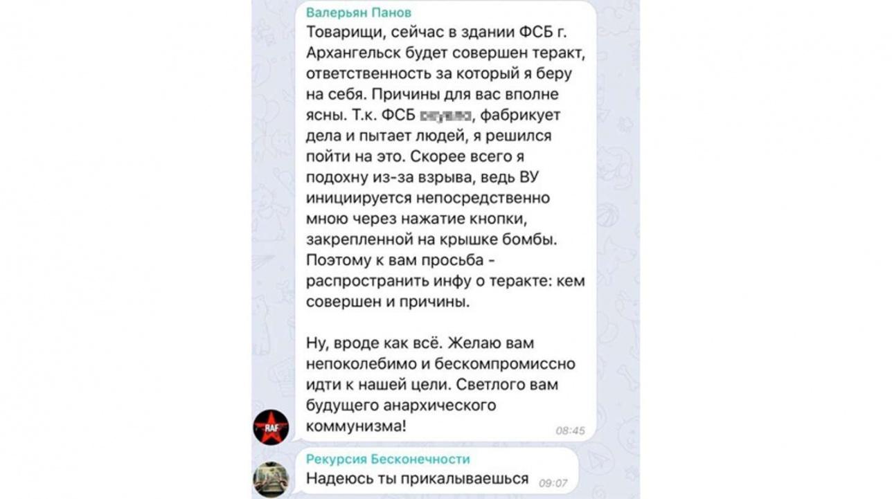 Пользователь под ником Валерьян Панов заявил, что намерен совершить подрыв