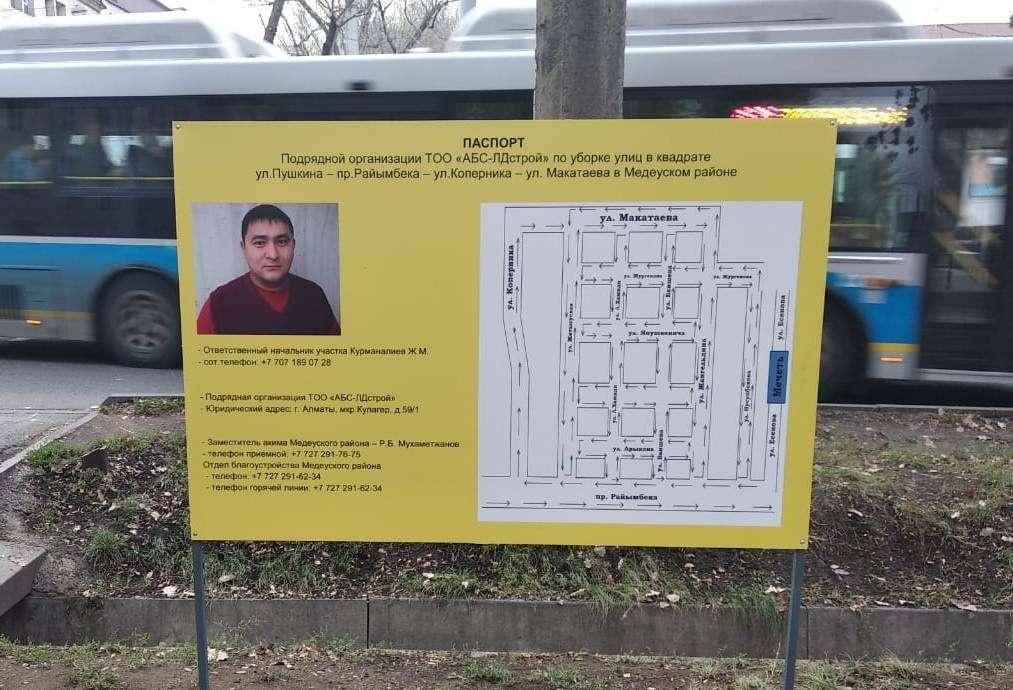 Информационные стенды с контактами ответственных лиц устанавливаются во всех районах города
