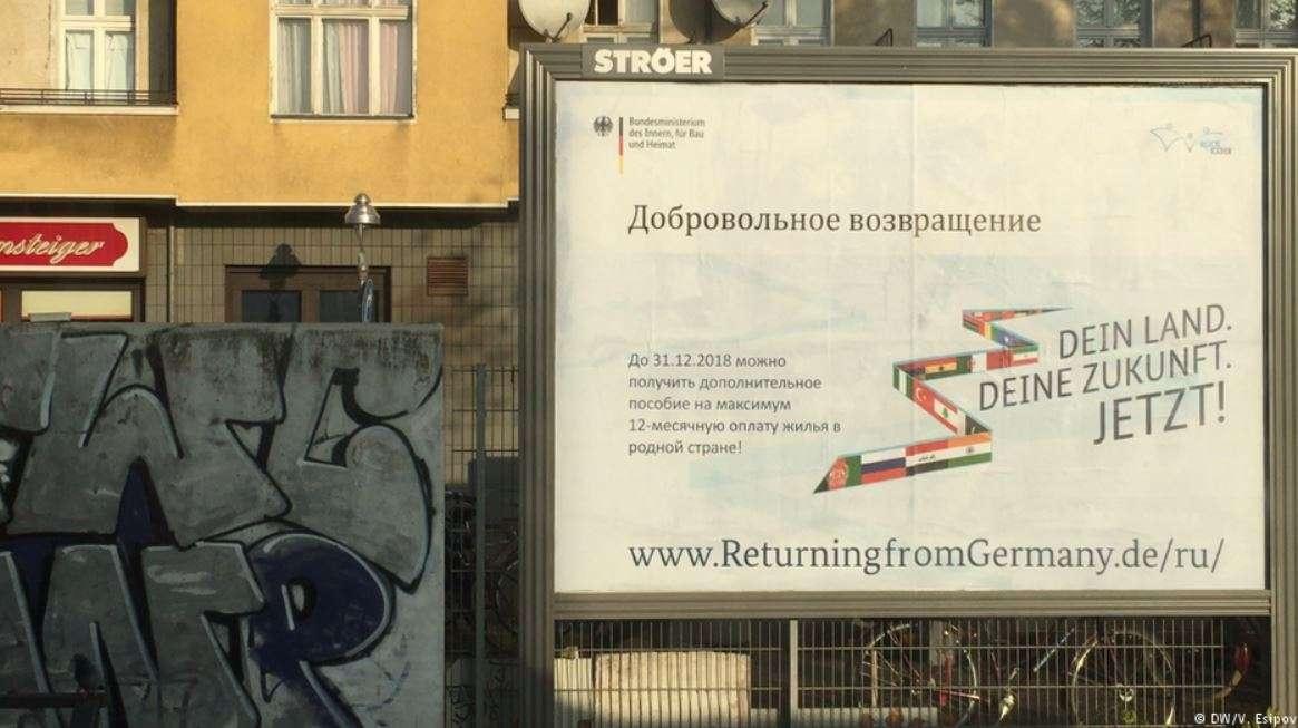 Билборды с рекламой для мигрантов