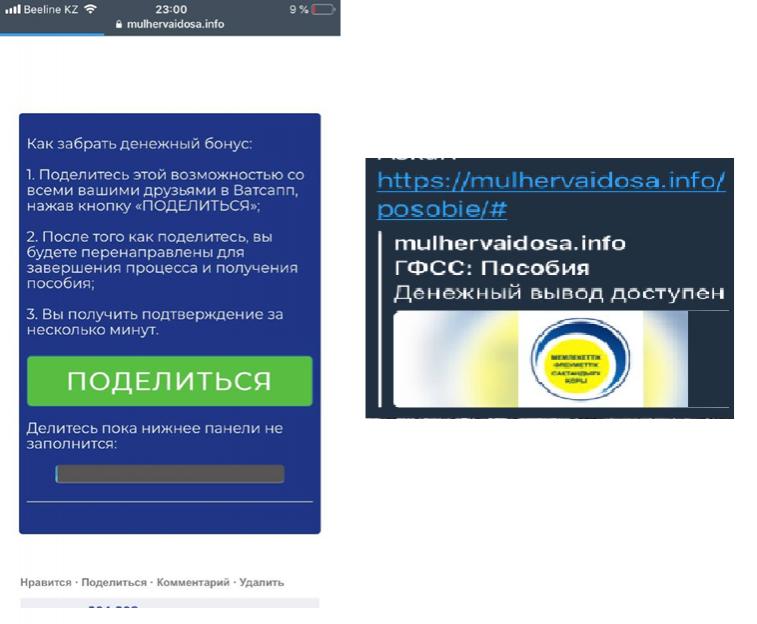 Мошеннический сайт подписывает пользователей на платные услуги