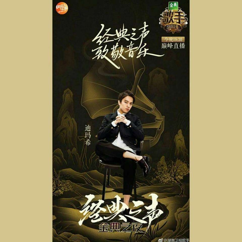 Димаштың Қытай телеарнасындағы жарнама суреті