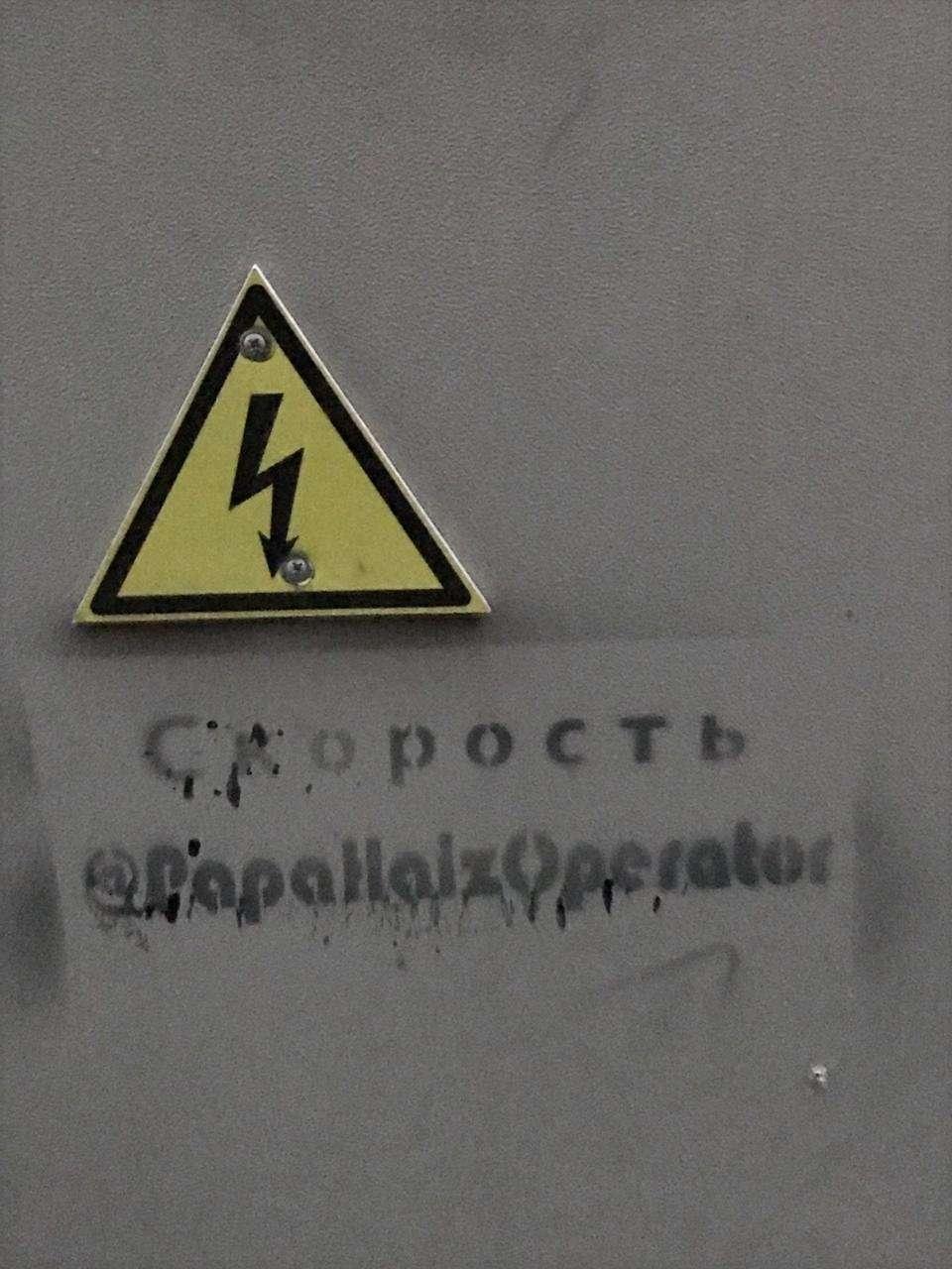 Реклама наркотиков на стенах