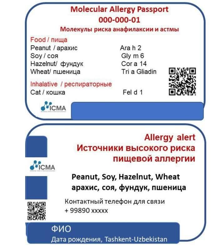 Паспорт аллергии в Узбекистане