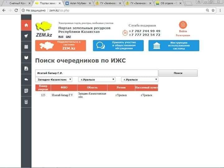 Скриншот с сайта zem.kz