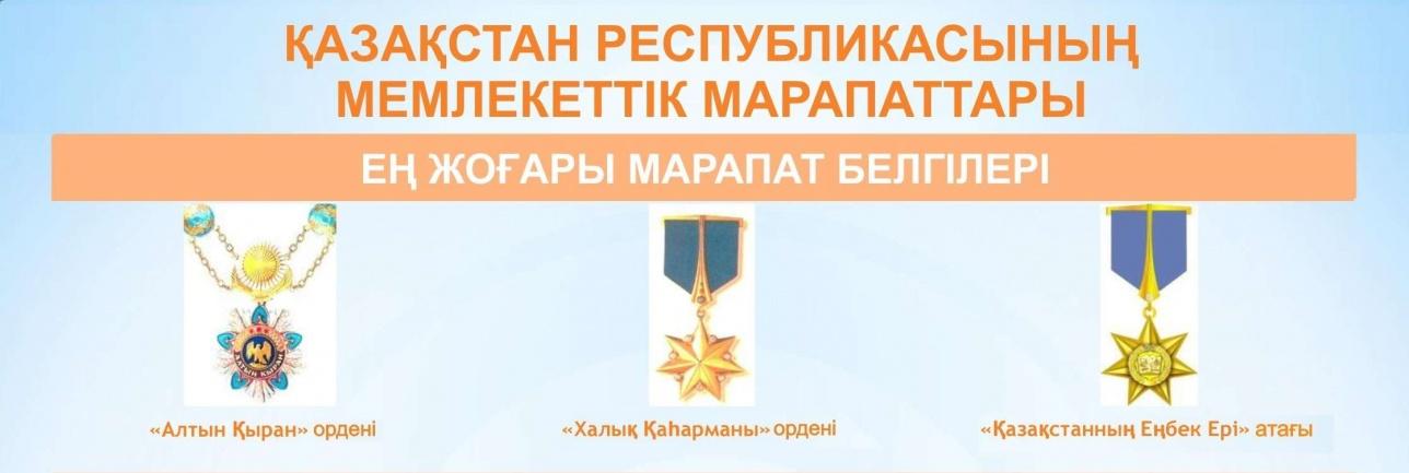 Мемлекеттік ең жоғарғы наградалар