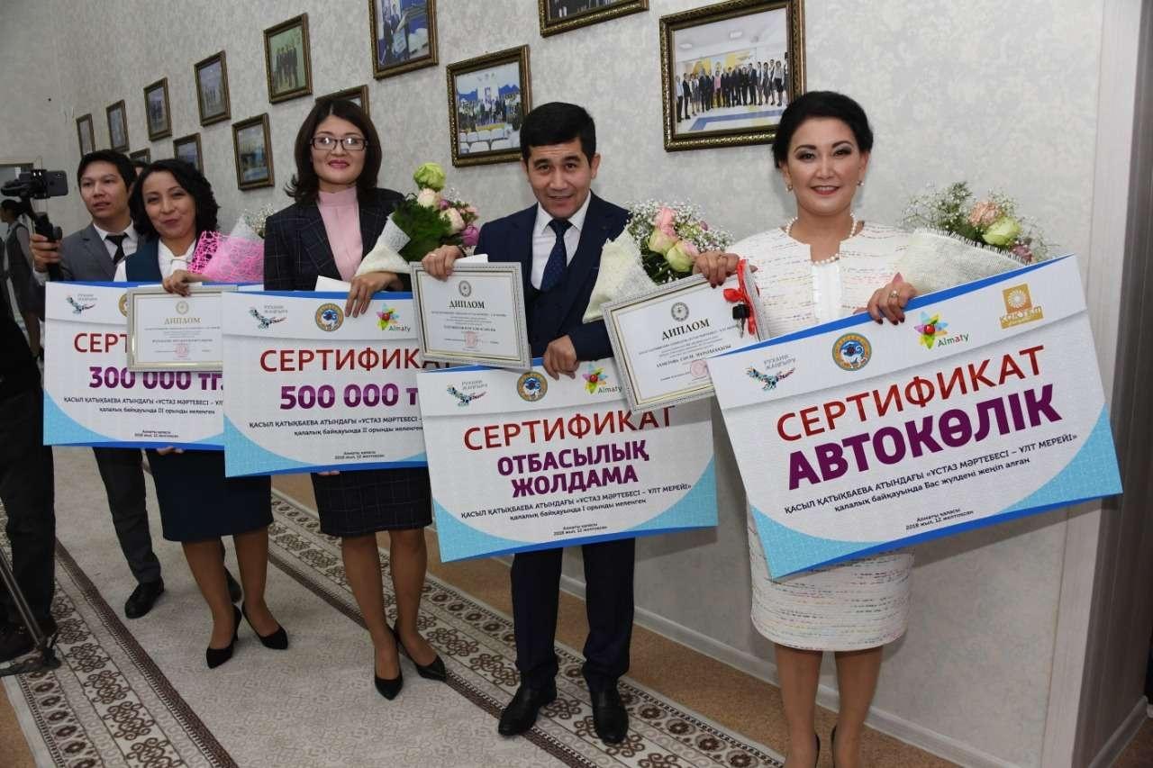 Лучший учитель Алматы получила в подарок автомобиль