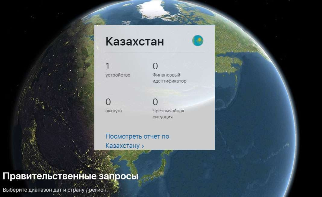Власти Казахстан запросили данные одного устройства у компании