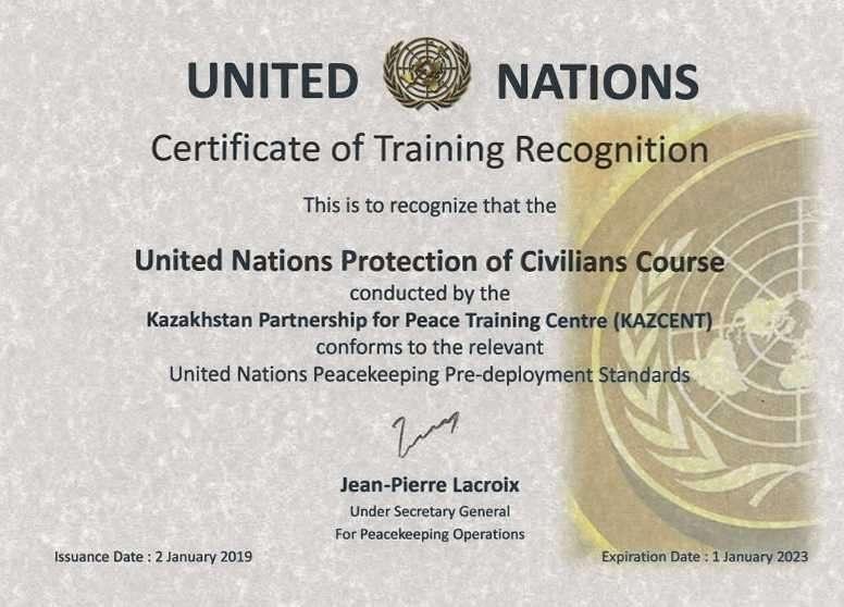 Сертификат о признании