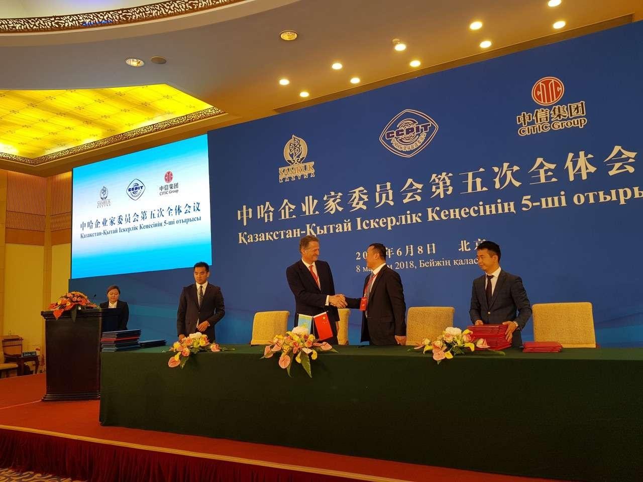 Заседание Казахстанско-китайского делового совета в рамках официального визита Нурсултана Назарбаева в Китай в июне 2018 года